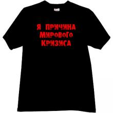 I the Reason of World Crisis Funny t-shirt in black
