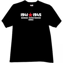The Great Patriotic War of 1941-1945 Russian T-shirt in black