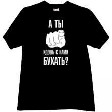 You go to drink with us? Funny Russian T-shirt in black