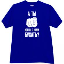 You go to drink with us? Funny Russian T-shirt in blue