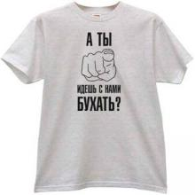 You go to drink with us? Funny Russian T-shirt in gray