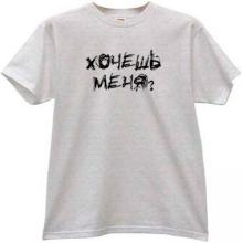 You want me? Funny russian T-shirt in grunge style