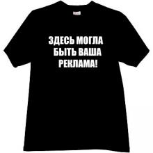 Here could be your Advertising Funny russian T-shirt in black