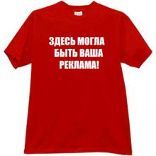 Here could be your Advertising Funny russian T-shirt in red