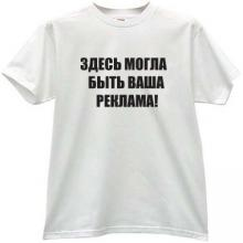 Here could be your Advertising Funny russian T-shirt in white