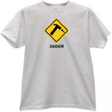 Zabey Funny Russian T-shirt in gray